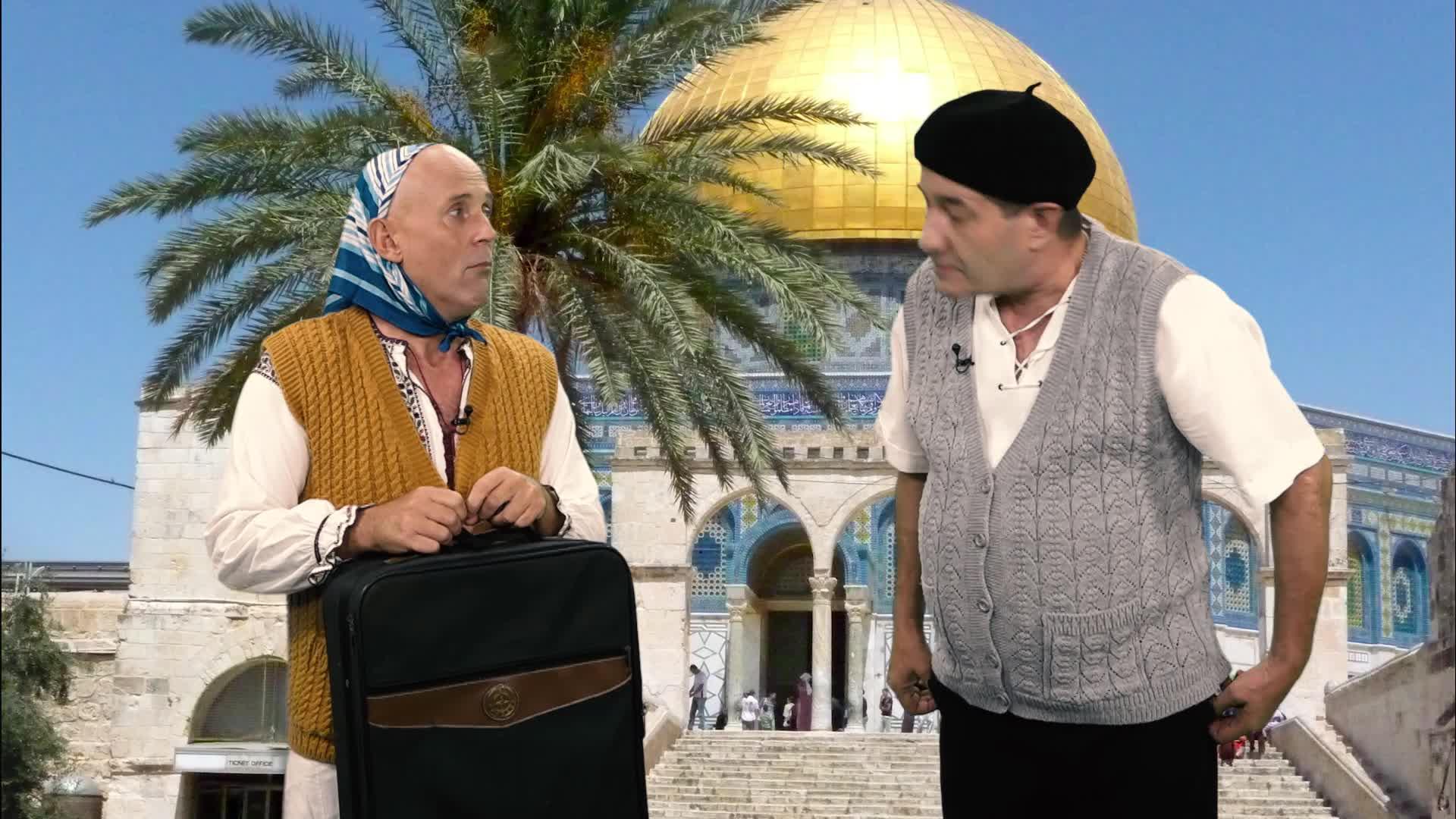 Leana şi Costel - Israel